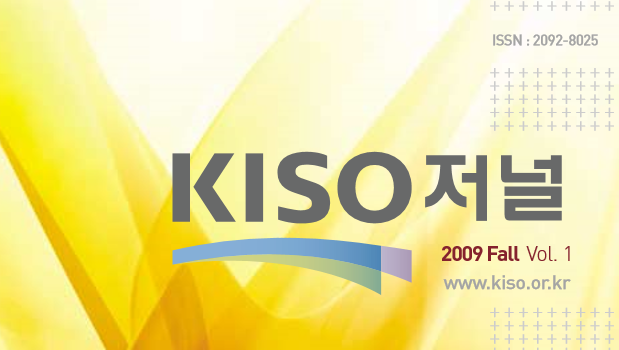 KISO저널 1호 통합본 다운로드