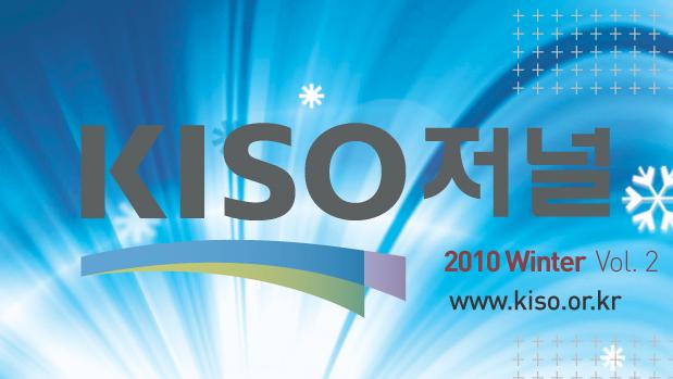 KISO저널 2호 통합본 다운로드