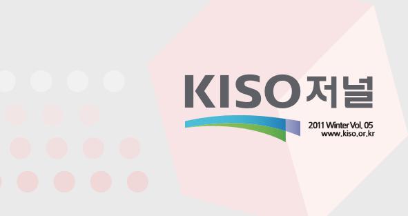 KISO저널 5호 통합본 다운로드