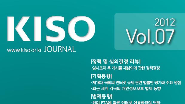 KISO저널 7호 통합본 다운로드