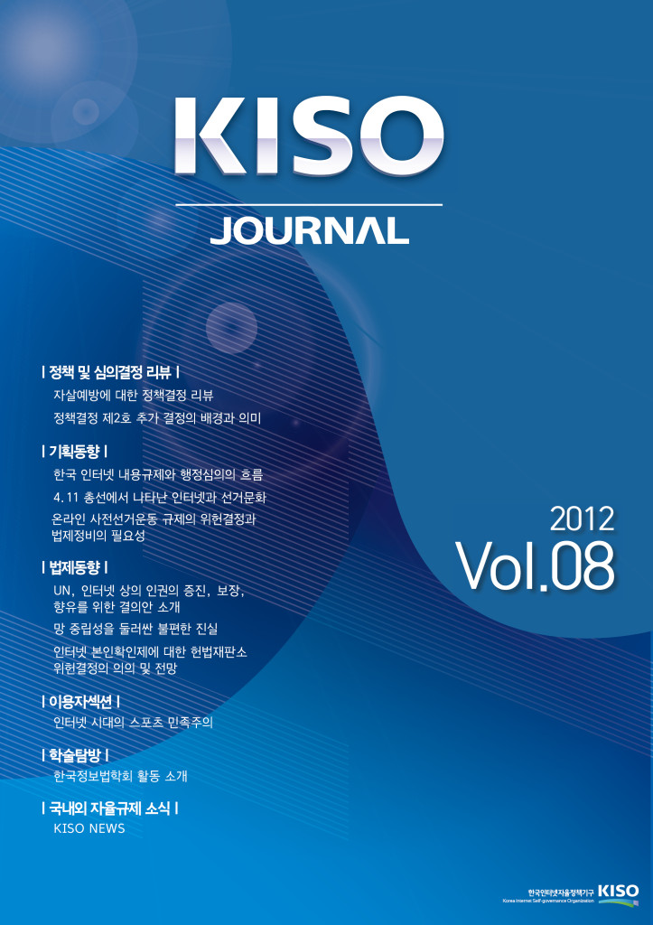 KISO_journal08_cover