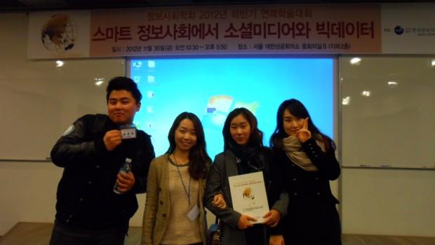 대학생 유저보드, 한국정보사회학회 연례학술대회 발표