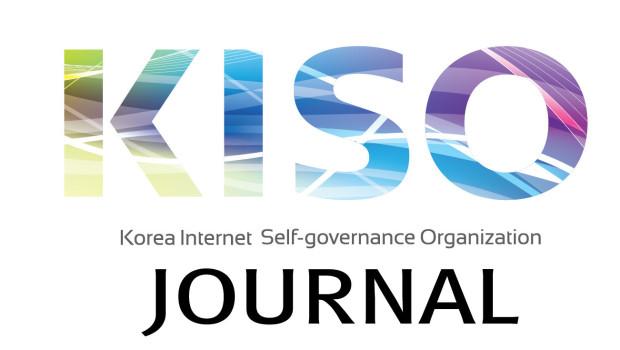 KISO저널 9호 통합본 다운로드