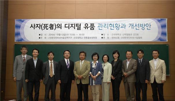 '사자(死者)의 디지털 유품 관리현황과 개선방안' 세미나 개최