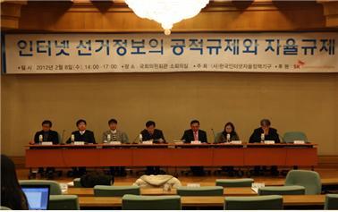 주요 포털의 선거 정보 서비스 자율규제 방안을 위한 다각적 논의!
