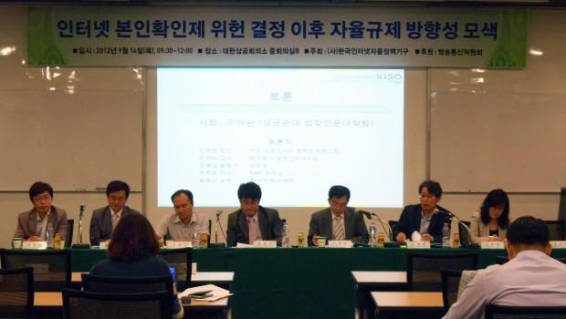 '인터넷 본인확인제 위헌 결정 이후 자율규제 방향성 모색 세미나' 개최