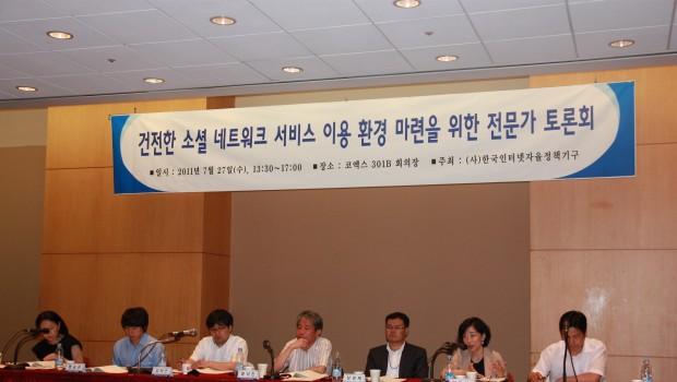 '건전한 소셜 네트워크 서비스 이용 환경 조성을 위한 대안 모색' 세미나 개최
