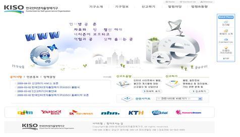 한국인터넷자율정책기구 소개