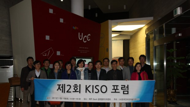 '제2회' KISO 포럼 개최