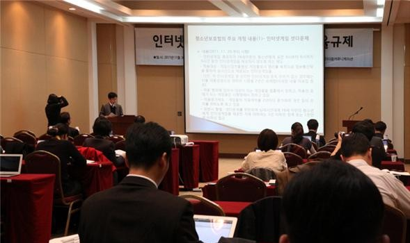 '인터넷 공간의 청소년 보호와 자율규제' 세미나 개최