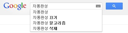 구글의 자동완성검색어 관련 해외 소송사례 소개