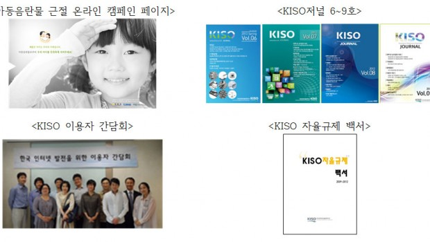 KISO의 2012년도 성과 및 2013년도 중점사업 소개
