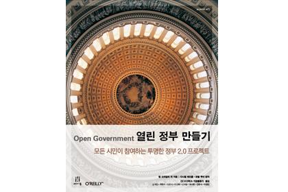 열린 정부 만들기의 선행조건