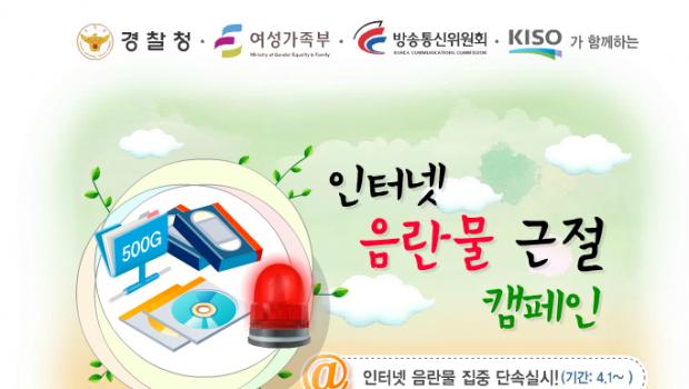 KISO, 인터넷 음란물 근절 캠페인 실시