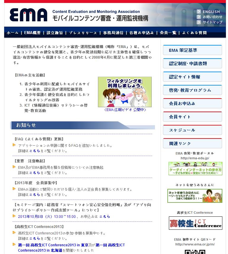 EMA JAPAN