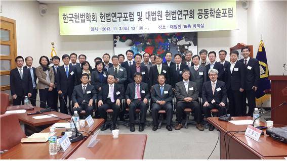 헌법연구포럼_대법원 헌법연구회 공동주최 학술세미나