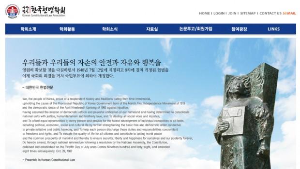 한국헌법학회 활동 소개