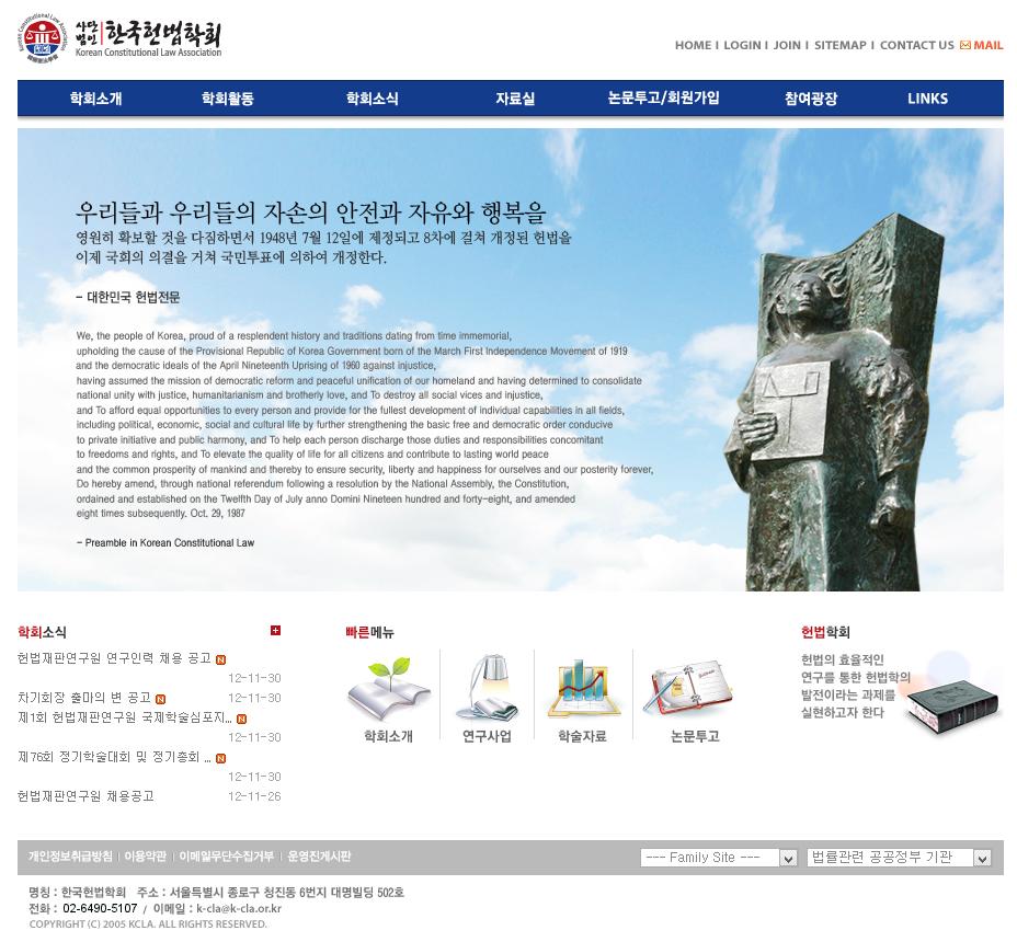 한국헌법학회홈페이지