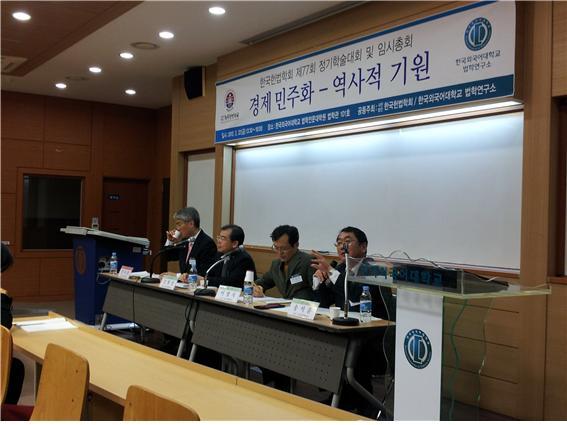 한국헌법학회 제77회 학술대회