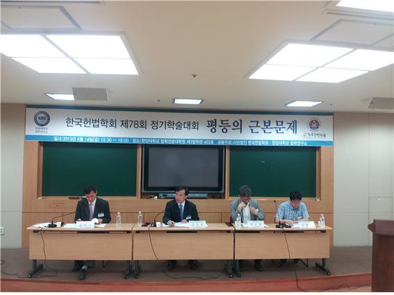 한국헌법학회 제78회 학술대회