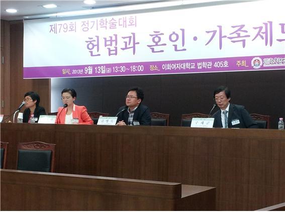 한국헌법학회 제79회 학술대회