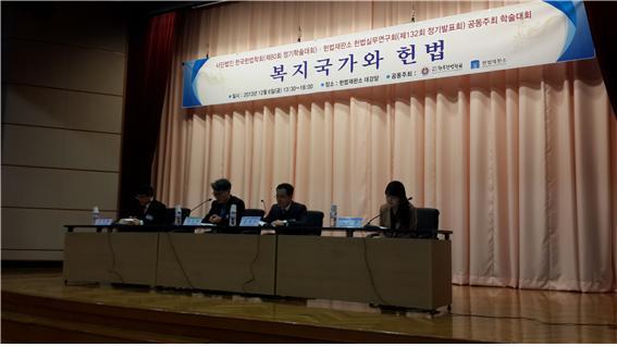 한국헌법학회 제80회 학술대회
