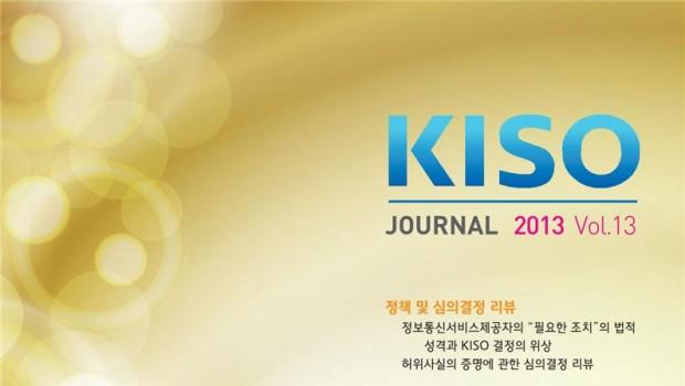 KISO저널 13호 통합본 다운로드