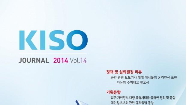 KISO 저널 14호 통합본 다운로드