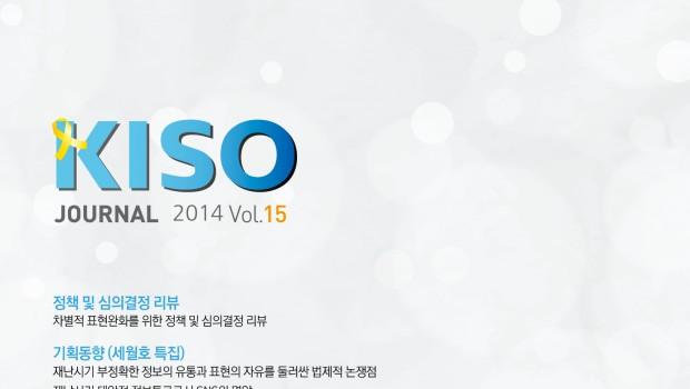 KISO 저널 15호 통합본 다운로드