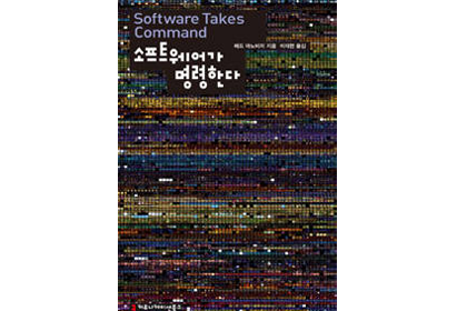 레프 마노비치 저,『소프트웨어가 명령한다』