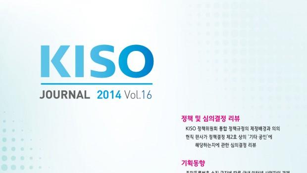 KISO 저널 16호 통합본 다운로드