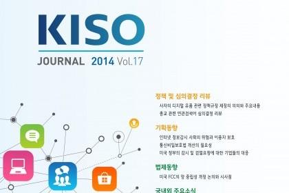 KISO저널 17호 통합본 다운로드