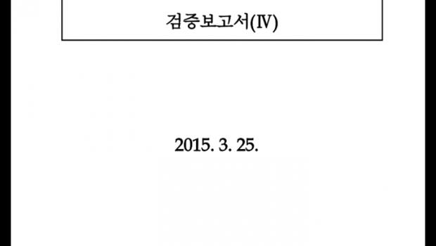 검색어 검증위원회 4차 보고서 채택