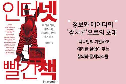 '인터넷, 빨간책' – 정보와 데이터의 '장치론'으로의 초대