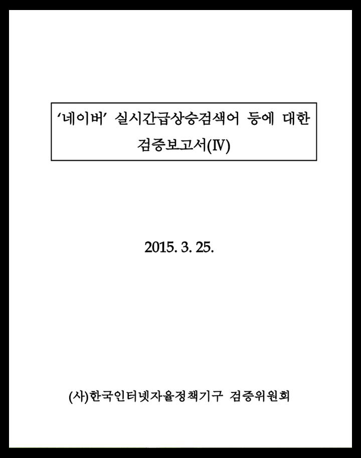 검색어 검증위 4차 보고서