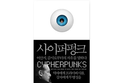 사이퍼펑크: 어산지, 감시로부터의 자유를 말하다