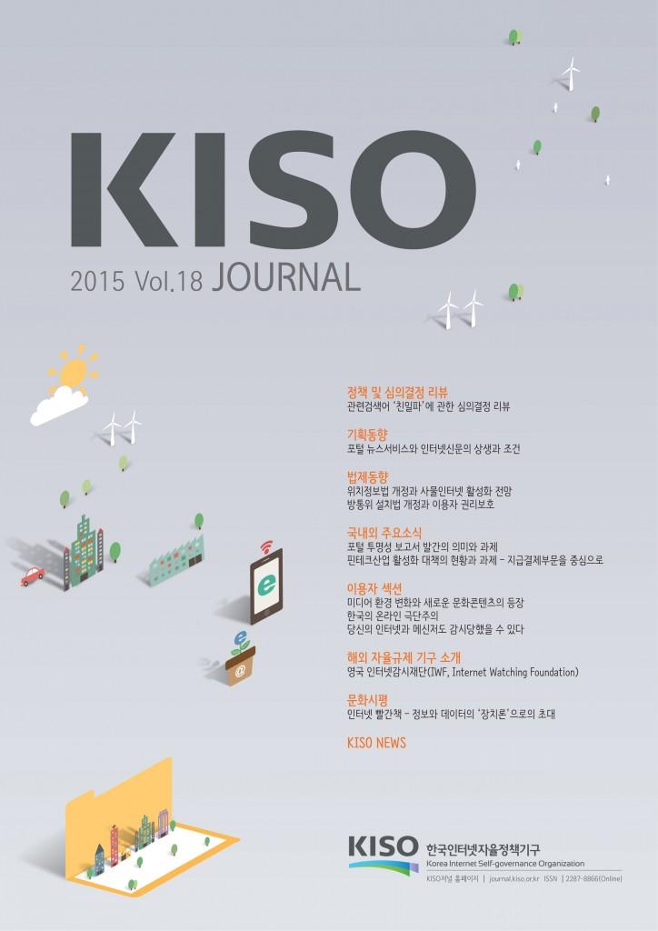 KISO 저널 18호