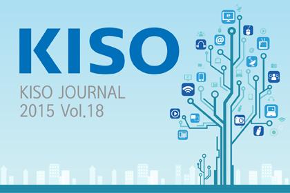 KISO 저널 18호 통합본 다운로드