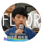 김대기_편집