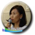 이경아_편집