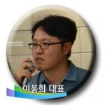 이봉희_편집