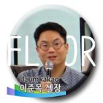 이준목_편집