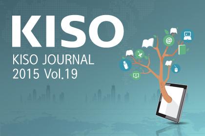 KISO 저널 제19호 통합본 다운로드