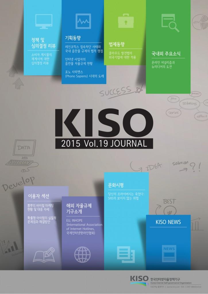 KISO저널 19호 통합본 다운로드