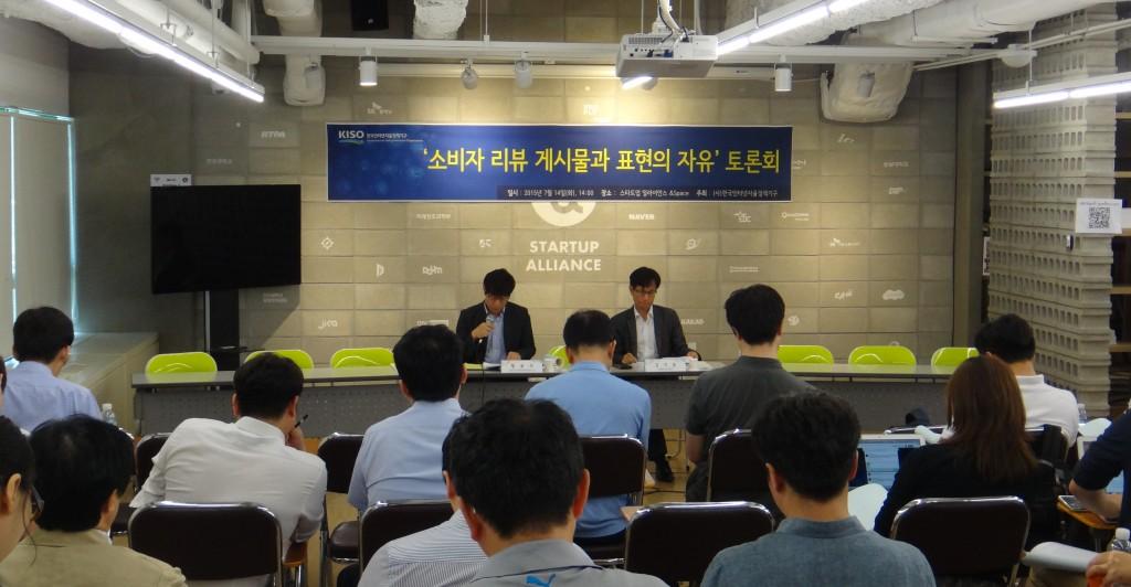 발제의 황용석 교수(좌), 김기중 변호사(우)