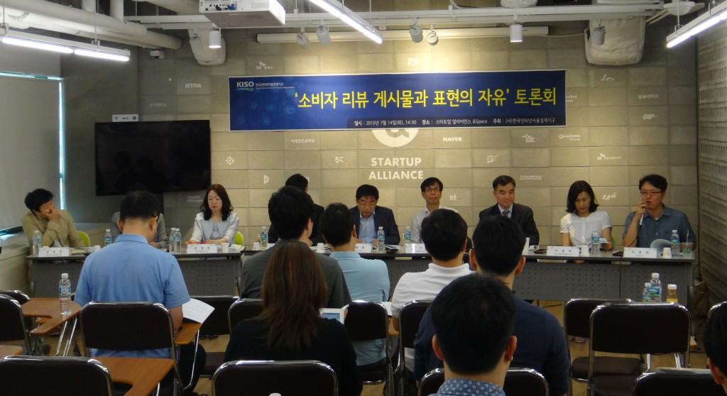 KISO '소비자 리뷰 게시물과 표현의 자유' 토론회