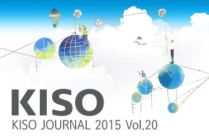KISO저널 제20호 통합본 다운로드