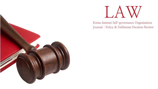 누가 중심을 오래 잡아줄 것인가? : 전직 판사 게시글 임시조치 요청 관련 심의결정을 중심으로