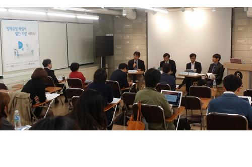 KISO '정책규정 해설서 발간 기념' 세미나 지상중계