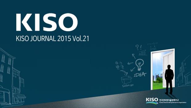 KISO 저널 제21호 통합본 다운로드